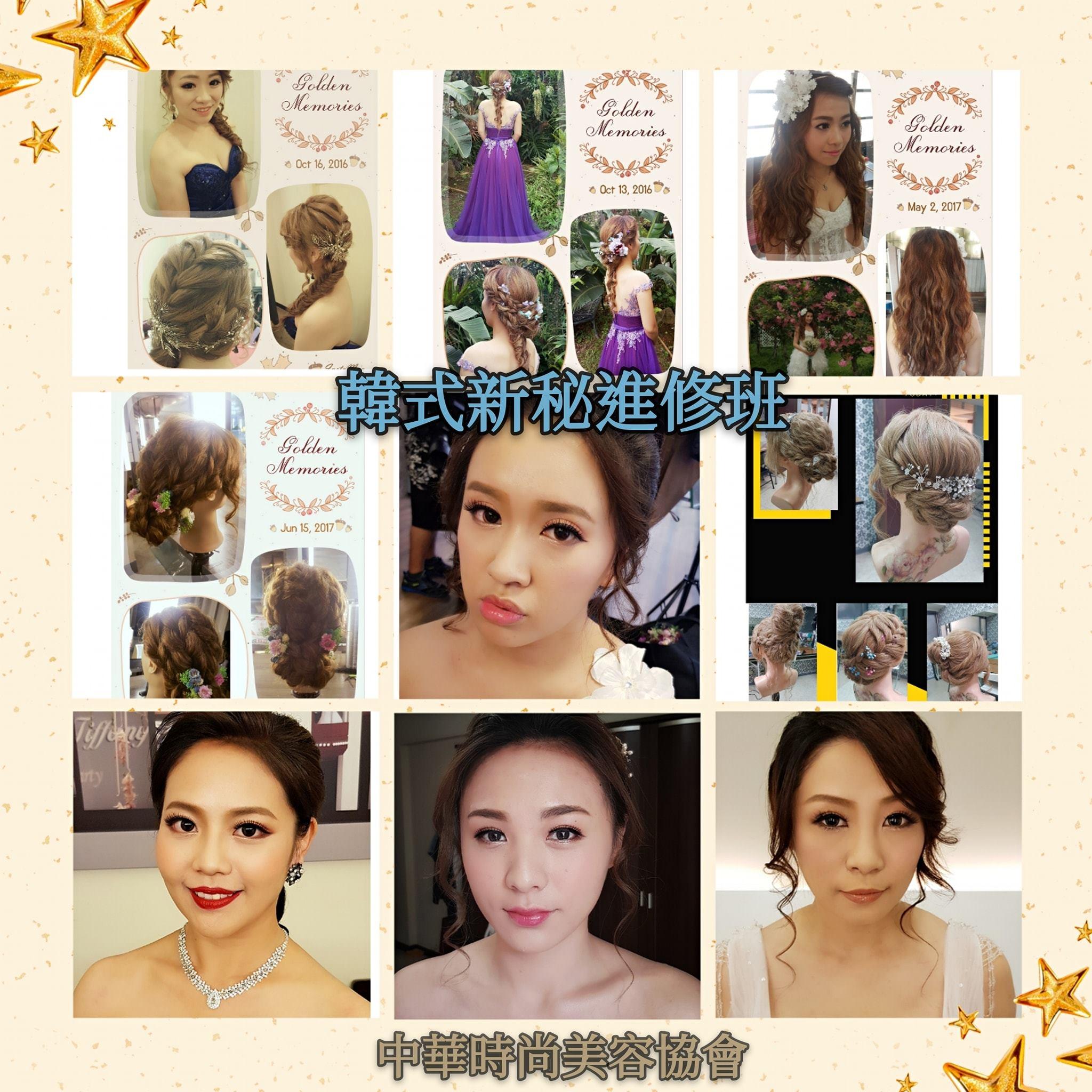 韓式編髮,韓式新娘秘書,新娘秘書全科,新娘秘書創業班,眼型調整,編髮,整體造型,彩妝講師,新秘矯正班