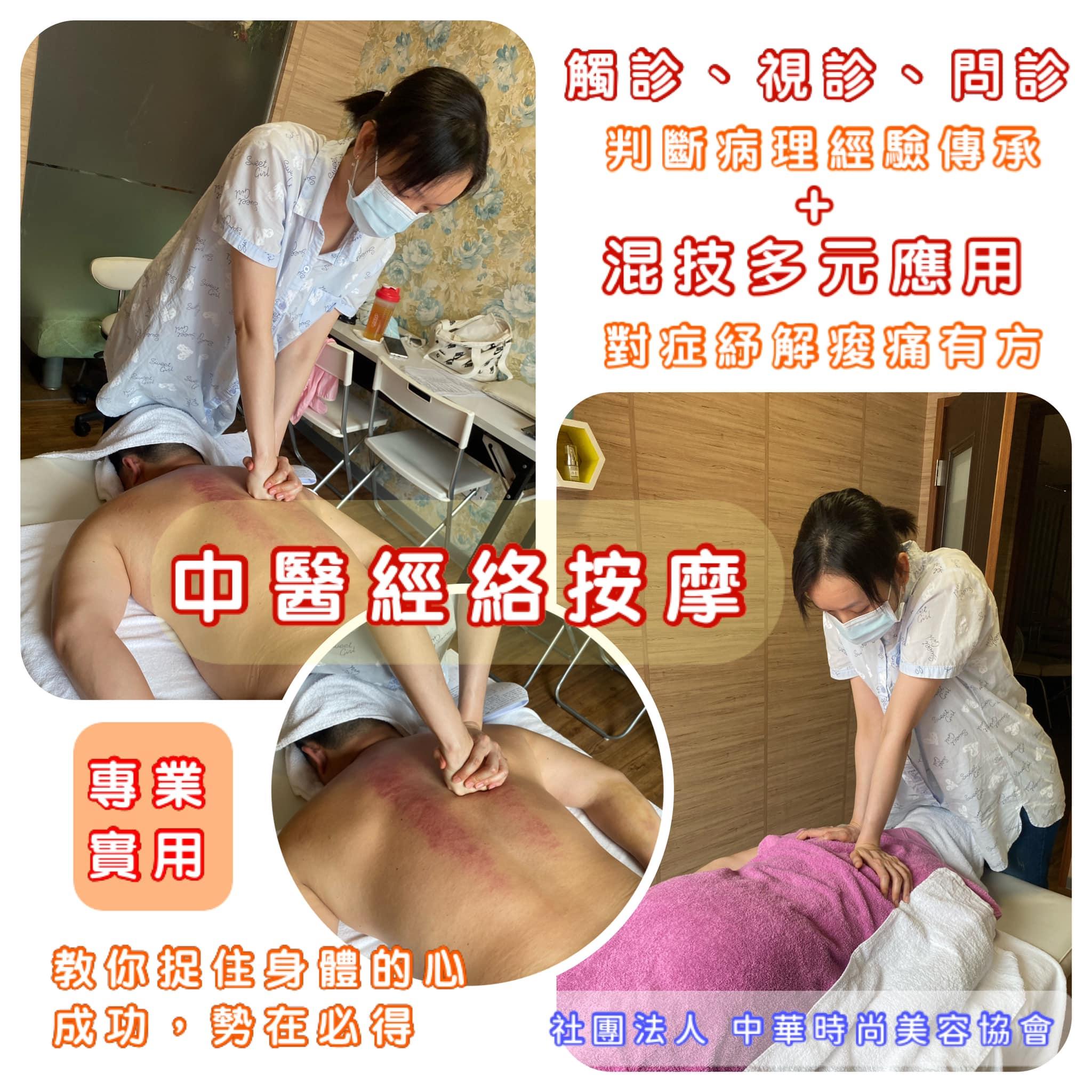 中醫經絡,運動按摩,核心訓練,芳療,SPA,肌肉按摩