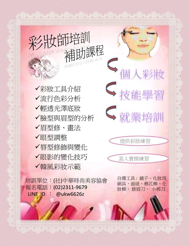 美容,彩妝,免費,補助課程