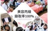 109第三梯次國家美容丙級保證班開始報名囉!