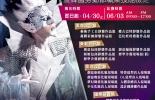 泛亞國際盃美容美髮競賽