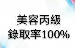 美容丙級錄取率百分百, 恭喜順利考取107年第一梯次美容丙級證照的同學