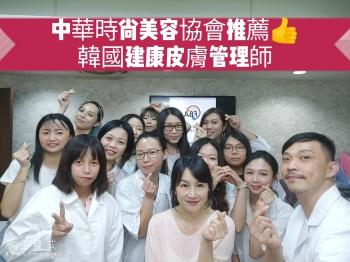 韓國MTS皮膚管理