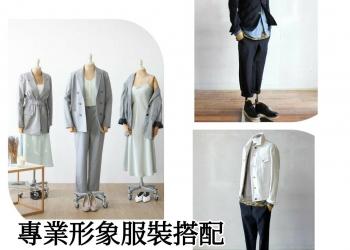 男士服裝,女生服裝搭配,形象,個人造型,男士彩妝,色彩搭配,女生彩妝,美容,美姿禮儀,職場穿著