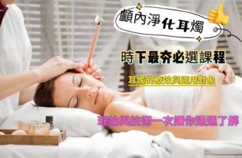 耳燭淨化舒壓療法