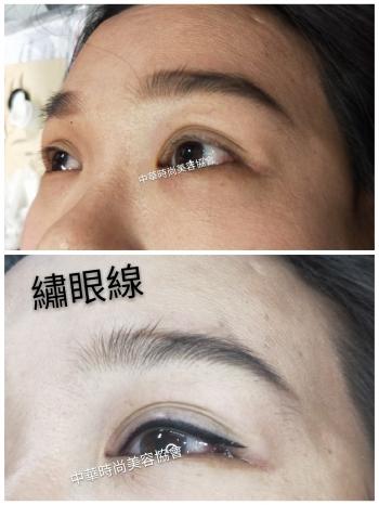 韓式半永久眼線